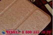 """Умный чехол-книжка самый тонкий в мире для acer iconia tab 8 a1-840/a1-841 fhd """"il sottile"""" золотой пластиковый"""