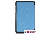 """Умный чехол-книжка самый тонкий в мире для acer iconia tab b1-720/b1-721  """"il sottile"""" голубой пластиковый"""