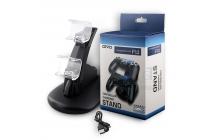 Двойное usb-зарядное устройство/док-станция для игровой приставки/геймпадов sony playstation 4 / dualshock 4