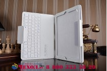 """Чехол со съёмной bluetooth-клавиатурой для  ipad pro 9.7"""" белый  кожаный + гарантия"""