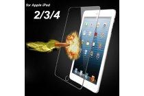 """Защитное закалённое противоударное стекло премиум-класса из качественного японского материала с олеофобным покрытием для apple ipad 2/3/4 9.7"""""""