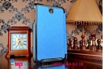 """Фирменный умный чехол-книжка самый тонкий в мире для Asus Memo Pad 8 ME180A model K00L """"Il Sottile"""" голубой пластиковый"""