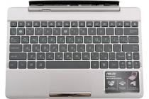 Фирменная оригинальная съемная клавиатура/док-станция для планшета Asus Transformer Pad TF300/TF300TG/TF300TL (90-OK0GDK100A0W) черного цвета + гарантия