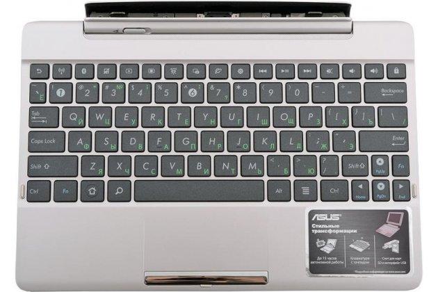 Съемная клавиатура/док-станция для планшета asus transformer pad tf300/tf300tg/tf300tl (90-ok0gdk100a0w) черного цвета + гарантия