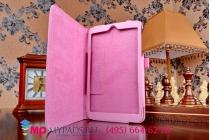 Фирменный чехол-обложка с подставкой для Asus Memo Pad 8 ME181CX model K011 розовый кожаный