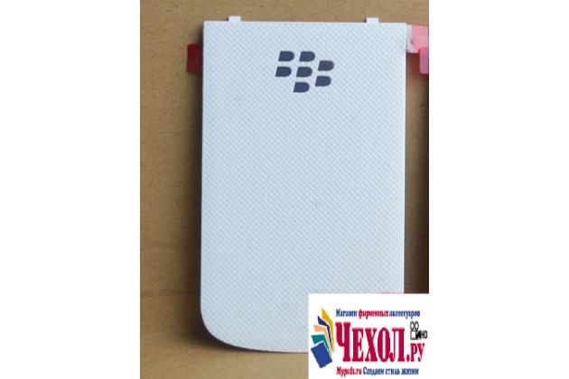 Родная оригинальная задняя крышка-панель которая шла в комплекте для blackberry bolt 9900 белая