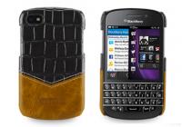 Роскошная элитная премиальная задняя панель-крышка для blackberry q10 из качественной кожи буйвола коричневая с черной вставкой под кожу рептилии