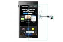 """Защитное закалённое противоударное стекло премиум-класса из качественного японского материала с олеофобным покрытием для blackberry z3 5.0"""""""