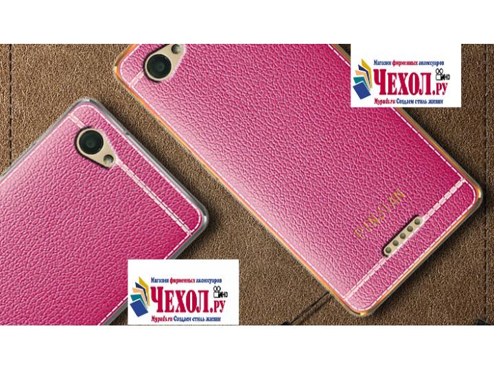 Премиальная элитная крышка-накладка на zte blade a610c 5.0 (ba601) розовая из качественного силикона с дизайно..