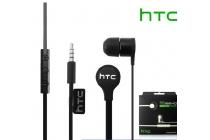 Фирменные оригинальные наушники-вкладыши HTC с микрофоном и переключателем песен для всех моделей телефонов