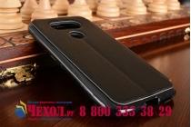 """Чехол-книжка для lg g5 se h845 / h860n / h850 5.3"""" черный с окошком для входящих вызовов водоотталкивающий"""