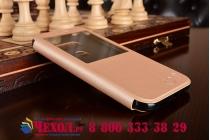 """Чехол-книжка для lg g5 se h845 / h860n / h850 5.3"""" золотой с окошком для входящих вызовов водоотталкивающий"""