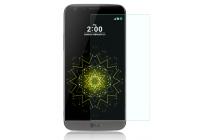 """Защитное закалённое противоударное стекло премиум-класса из качественного японского материала с олеофобным покрытием для телефона lg g5 se h845 / h860n / h850 5.3"""""""