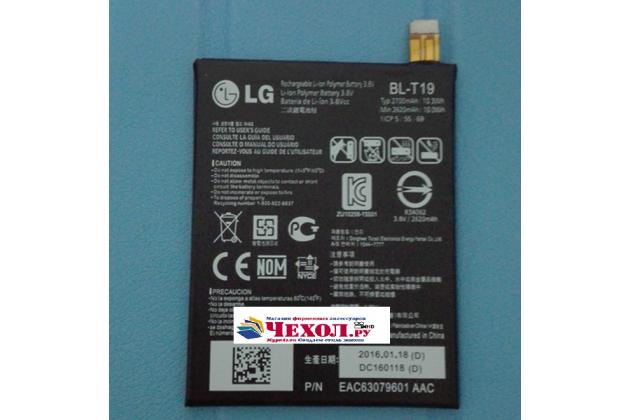 Аккумуляторная батарея 2620mah bl-t19 на телефон lg google nexus 5x + инструменты для вскрытия + гарантия