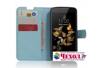 "Чехол-книжка для lg k8 k350n/ k350e 5.0"" с визитницей и мультиподставкой голубой кожаный"