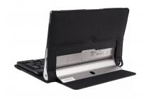Фирменный чехол со съёмной Bluetooth-клавиатурой для планшета Lenovo Yoga Tablet 2 8.0 4G (830L)  черный кожаный + гарантия