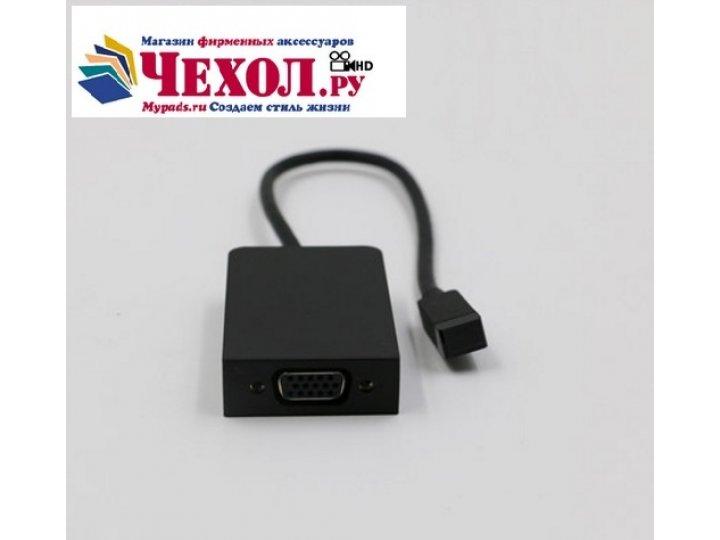 Переходник (кабель) vga (d-sub) для подключения планшета microsoft surface 1/surface pro / surface rt к монито..