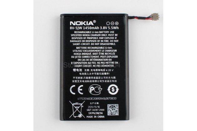 Аккумуляторная батарея 1450mah bv-5jw на телефон nokia n9/n9-00/lumia 800/800c + инструменты для вскрытия + гарантия