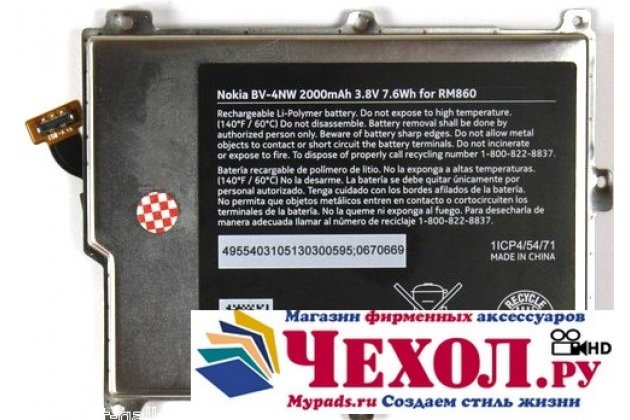 Аккумуляторная батарея 2000mah bv-4nw на телефон nokia lumia 928+ инструменты для вскрытия + гарантия