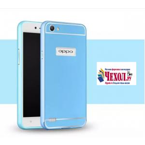 """Металлическая задняя панель-крышка-накладка из тончайшего облегченного авиационного алюминия для oppo neo 7"""" голубая"""