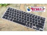 Фирменная оригинальная съемная силиконовая накладка на клавиатуру для планшета Samsung ATIV Smart PC XE500T1C ..