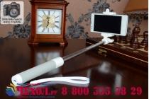 Самый лучший на рынке высококачественный проводной монопод-телескопическая палка-держатель-штатив для всех мобильных телефонов и Xiaomi Yi