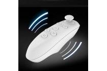 Беспроводной bluetooth контроллер/джойстик/геймпад oxg для всех моделей шлемов виртуальной реальности / vr очков android и ios белый