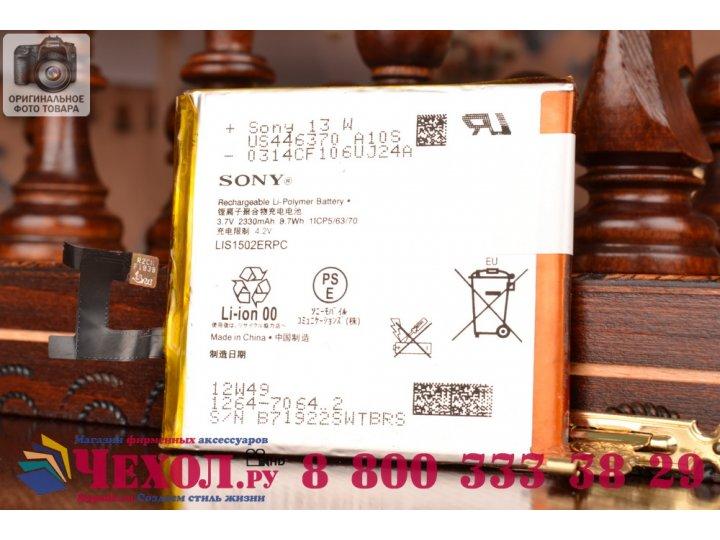 Аккумуляторная батарея lis1502erpc 2330mah на телефон sony xperia z c6602/c6603 (l36h)/e3 + инструменты для вс..