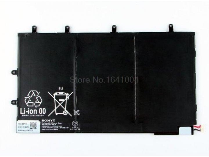 Аккумуляторная батарея  6000mah lis3096erpc на планшет sony xperia tablet z 1 sgp311/312/321+ инструменты для ..