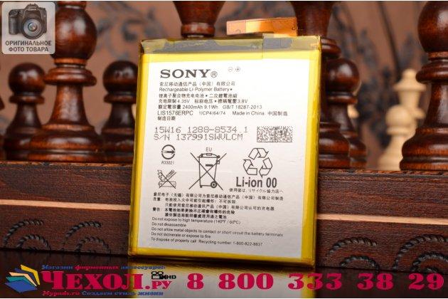 Аккумуляторная батарея lis1576erpc 2330mah на телефон sony xperia m4 aqua/aqua dual e2303/e2306/e2312/e2333 + гарантия