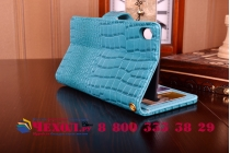 Чехол-книжка с подставкой для sony xperia z4 /z3+ лаковая кожа крокодила цвет морской волны бирюзовый