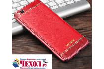 Премиальная элитная крышка-накладка на xiaomi mi5s 5.15 красная из качественного силикона с дизайном под кожу