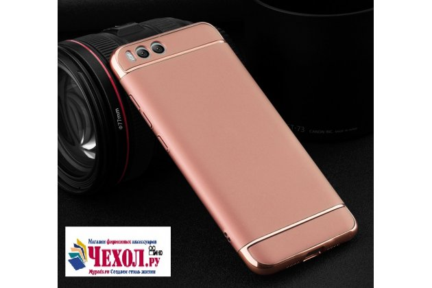 Задняя панель-крышка-накладка из тончайшего и прочного пластика для xiaomi mi6 с нескользящим покрытием розовое золото