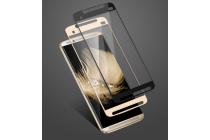 """Фирменное 2D защитное изогнутое стекло с закругленными изогнутыми краями которое полностью закрывает экран / дисплей по краям с олеофобным покрытием для ZTE AXON 7/ Axon 2 (A2017G) 5.5"""""""