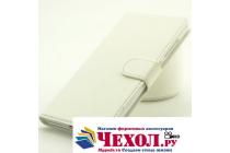 Фирменный чехол-книжка из качественной импортной кожи с подставкой застёжкой и визитницей для ZTE Blade A610c 5.0 (BA601) белый