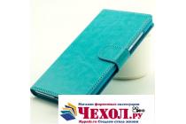 Фирменный чехол-книжка из качественной импортной кожи с подставкой застёжкой и визитницей для ZTE Blade A610c 5.0 (BA601) голубой