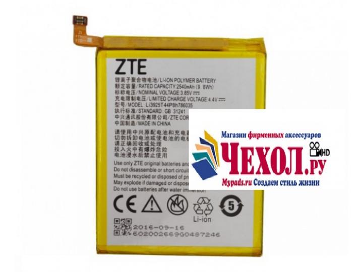 Аккумуляторная батарея 3.85v 2540mah на телефон zte blade v7 5.2 (bv0701)(li3925t44p8h786035) + инструменты дл..