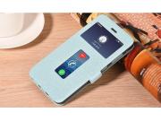 Фирменный чехол-книжка для ZTE Nubia Z11 mini S 5.2 мятный с окошком для входящих вызовов и свайпом водоотталк..