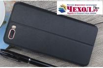 Фирменный чехол-книжка водоотталкивающий с мульти-подставкой на жёсткой металлической основе для ZTE Nubia M2 5.5 (NX551J) черный