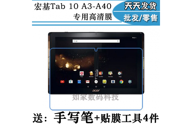 Защитная пленка для планшета acer iconia tab 10 a3-a40 2016 глянцевая