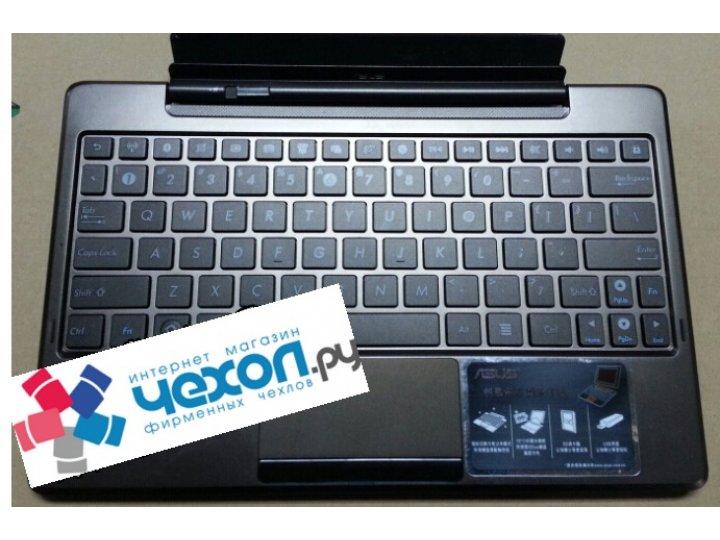 Съемная клавиатура/док-станция для планшета asus eee pad transformer tf101/tf101g черного цвета + гарантия..