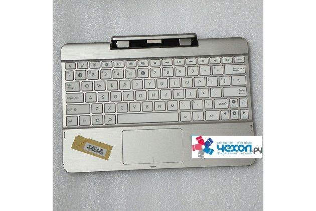 Съемная клавиатура/док-станция/база для планшета asus transformer pad tf103c/tf103cg/tf103cx серебряного цвета + гарантия + русские клавиши