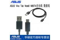 Usb дата-кабель для планшета asus vivotab note 8 m80ta + гарантия