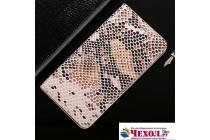 Фирменная роскошная экзотическая книжка с фактурной отделкой натуральной кожи с объёмным 3D изображением змеи белый для  Asus Zenfone 4 Max ZC554KL 5.5. Только в нашем магазине. Количество ограничено