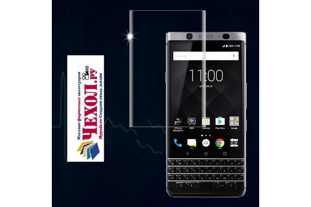 Защитная пленка  которая  полностью закрывает экран для телефона blackberry keyone/ dtek70 глянцевая