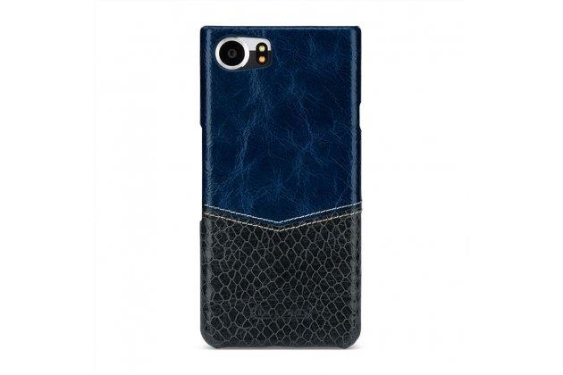 Роскошная элитная премиальная задняя панель-крышка для blackberry keyone/ dtek70 из качественной кожи буйвола синяя с черной вставкой под кожу рептилии