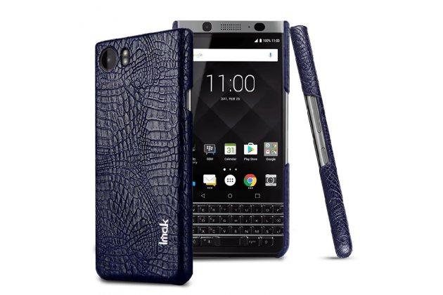 Роскошная элитная премиальная задняя панель-крышка на пластиковой основе обтянутая лаковой кожей крокодила  для blackberry keyone/ dtek70 синий