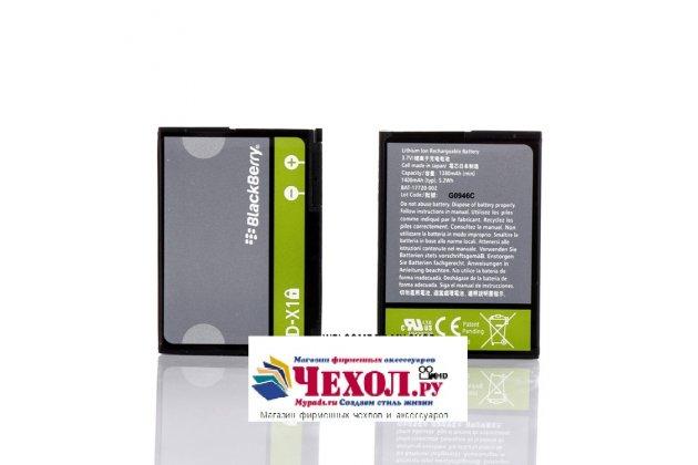 Аккумуляторная батарея 1400mah d-x1 на телефон blackberry storm 9500 + инструменты для вскрытия + гарантия