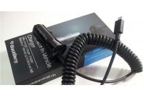 Автомобильное зарядное устройство/ в машину для телефона blackberry z10 / blackberry porsche design p'9982+