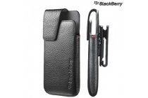Подлинный чехол-кобура с логотипом и клипсой leather swivel holster для blackberry z10 из натуральной кожи черного цвета